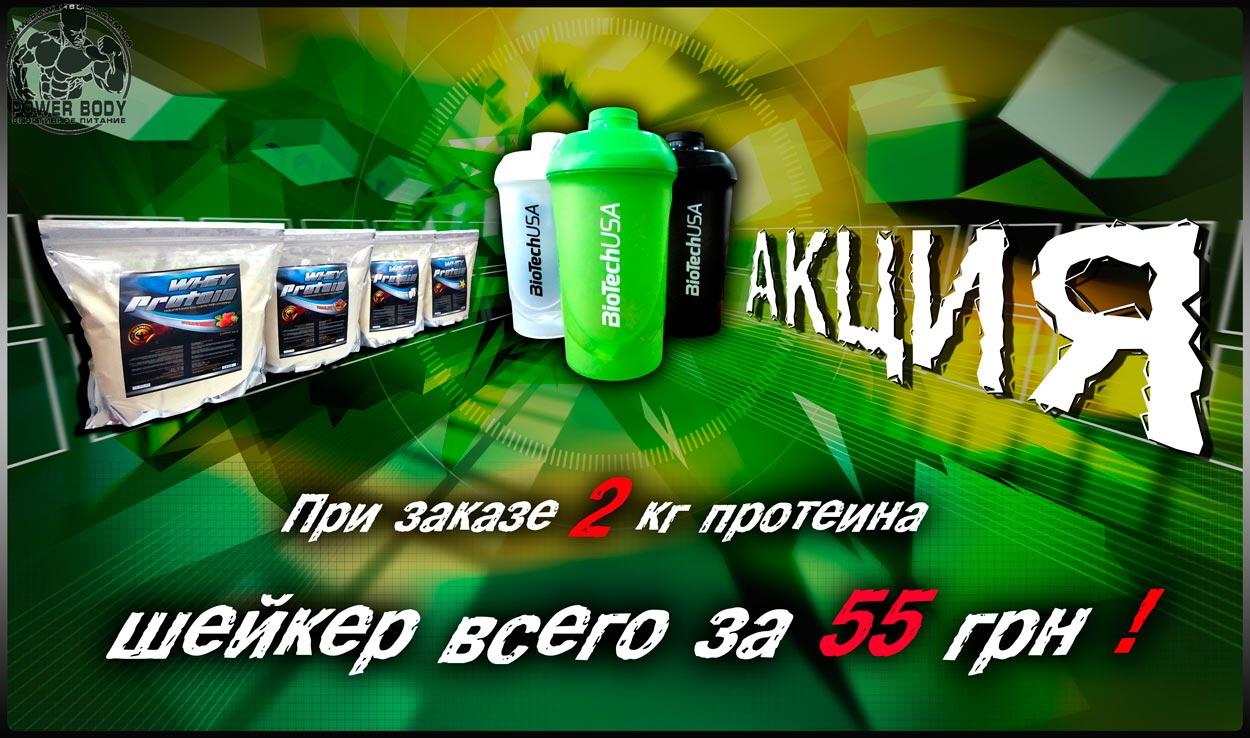Акция-55грн-протеин