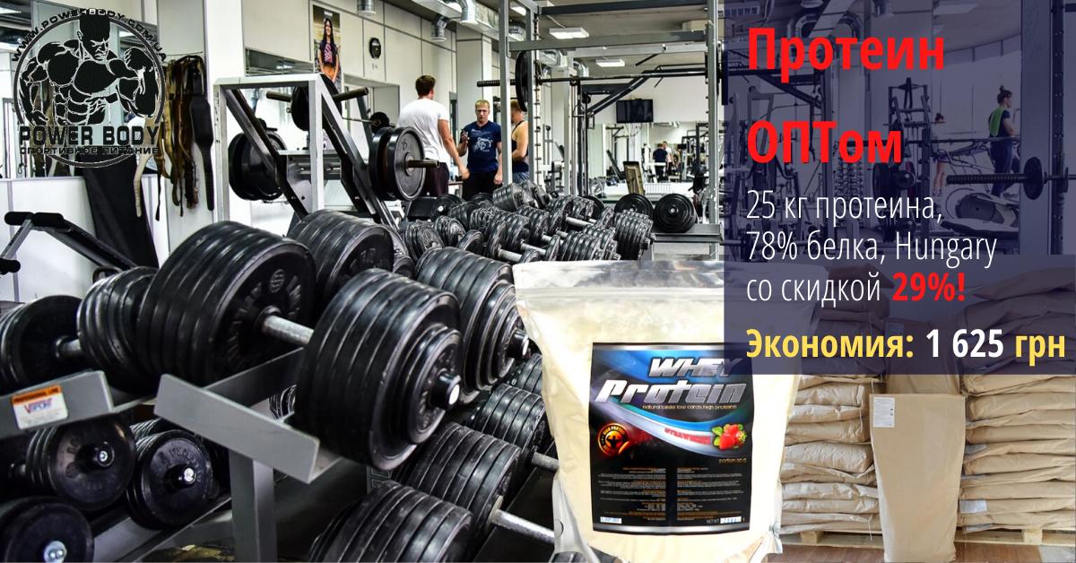 Протеин ОПТом 25 кг по 160 грн/кг